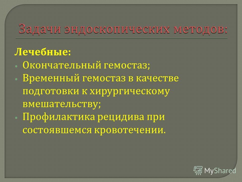 Лечебные : Окончательный гемостаз ; Временный гемостаз в качестве подготовки к хирургическому вмешательству ; Профилактика рецидива при состоявшемся кровотечении.