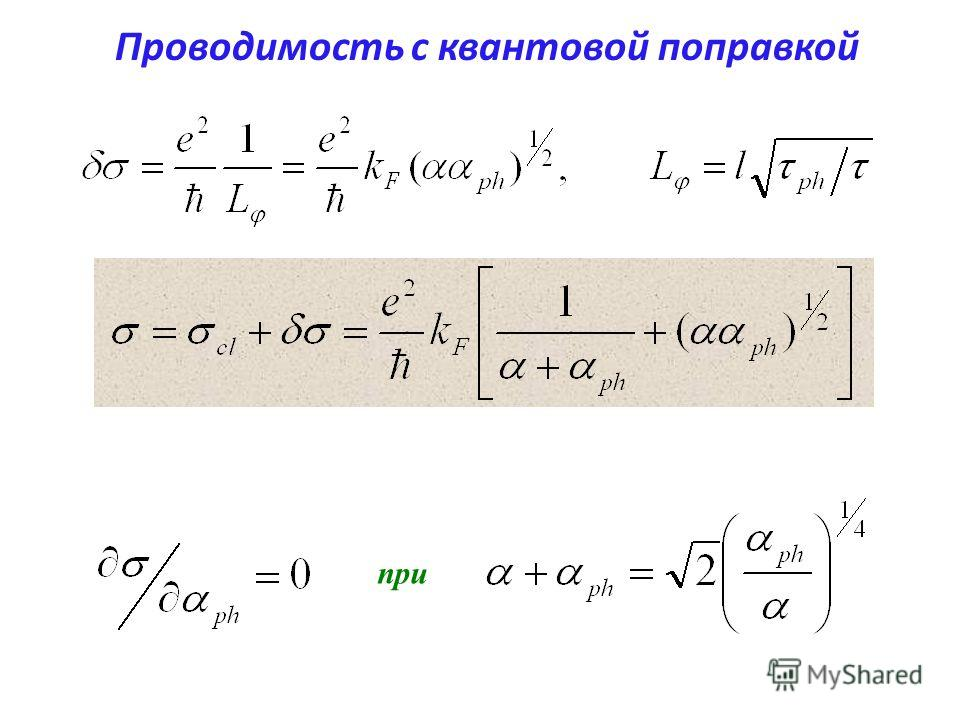 Проводимость с квантовой поправкой при