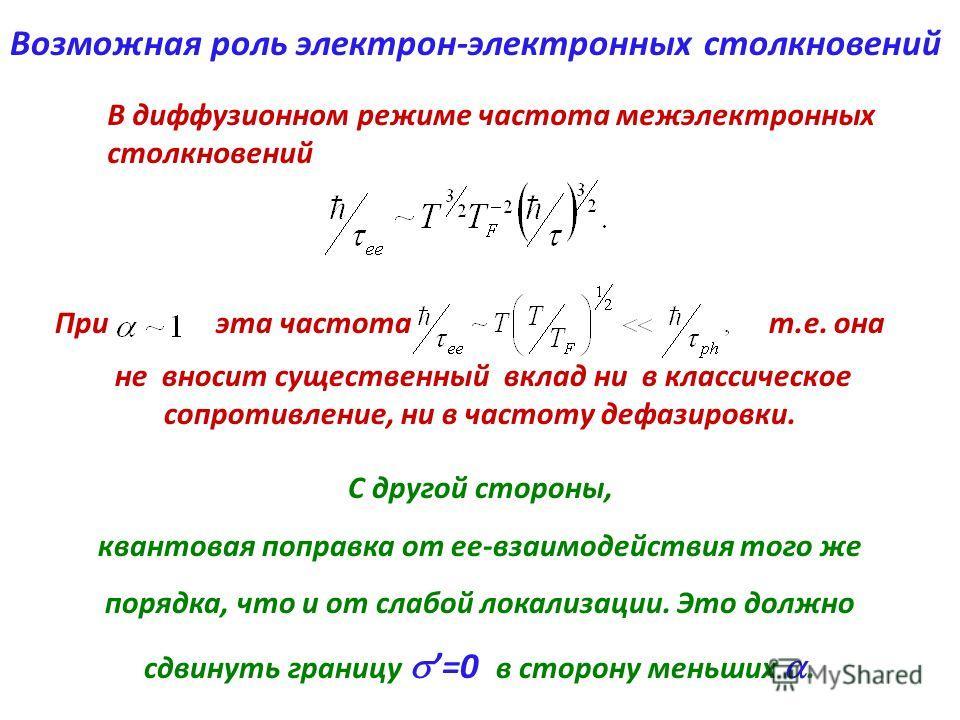 Возможная роль электрон-электронных столкновений В диффузионном режиме частота межэлектронных столкновений При эта частота т.е. она не вносит существенный вклад ни в классическое сопротивление, ни в частоту дефазировки. С другой стороны, квантовая по