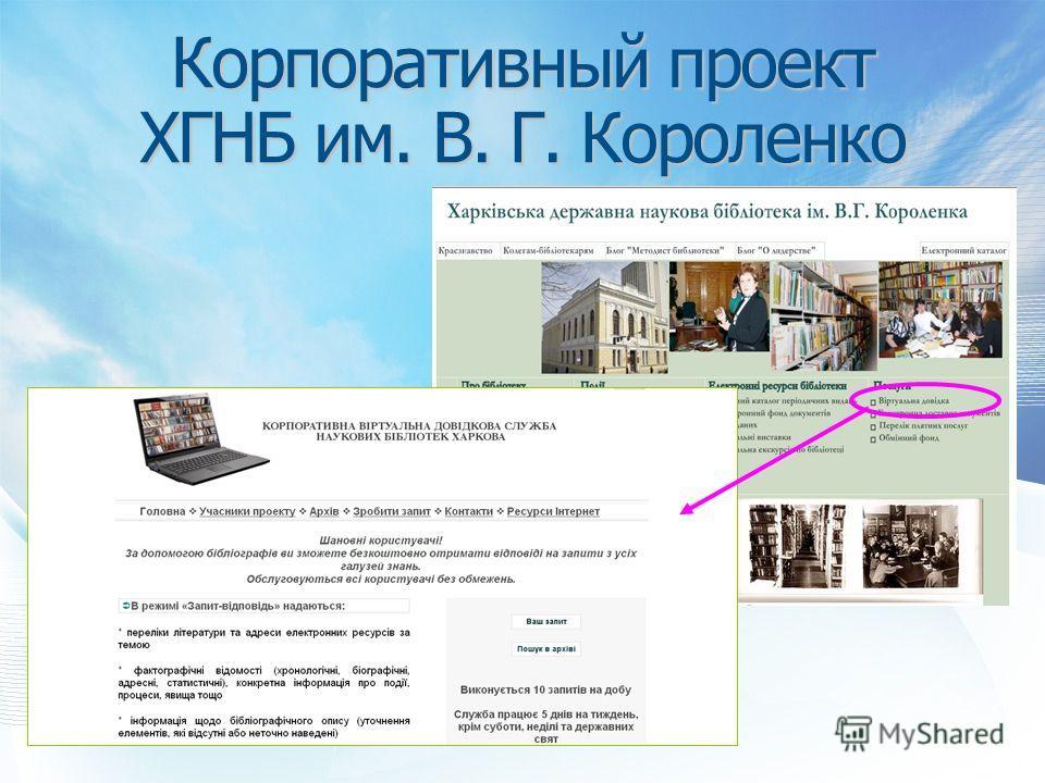 Корпоративный проект ХГНБ им. В. Г. Короленко