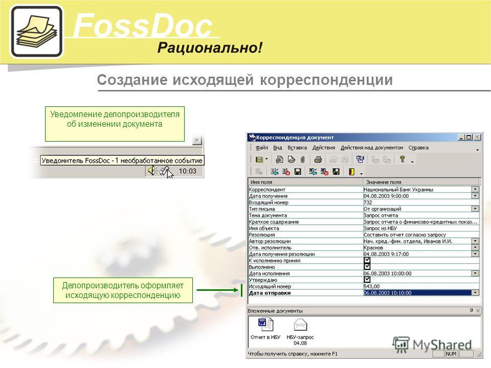 Создание исходящей корреспонденции Уведомление делопроизводителя об изменении документа Делопроизводитель оформляет исходящую корреспонденцию