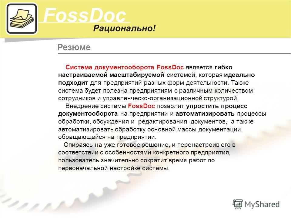 Резюме Система документооборота FossDoc является гибко настраиваемой масштабируемой системой, которая идеально подходит для предприятий разных форм деятельности. Также система будет полезна предприятиям с различным количеством сотрудников и управленч