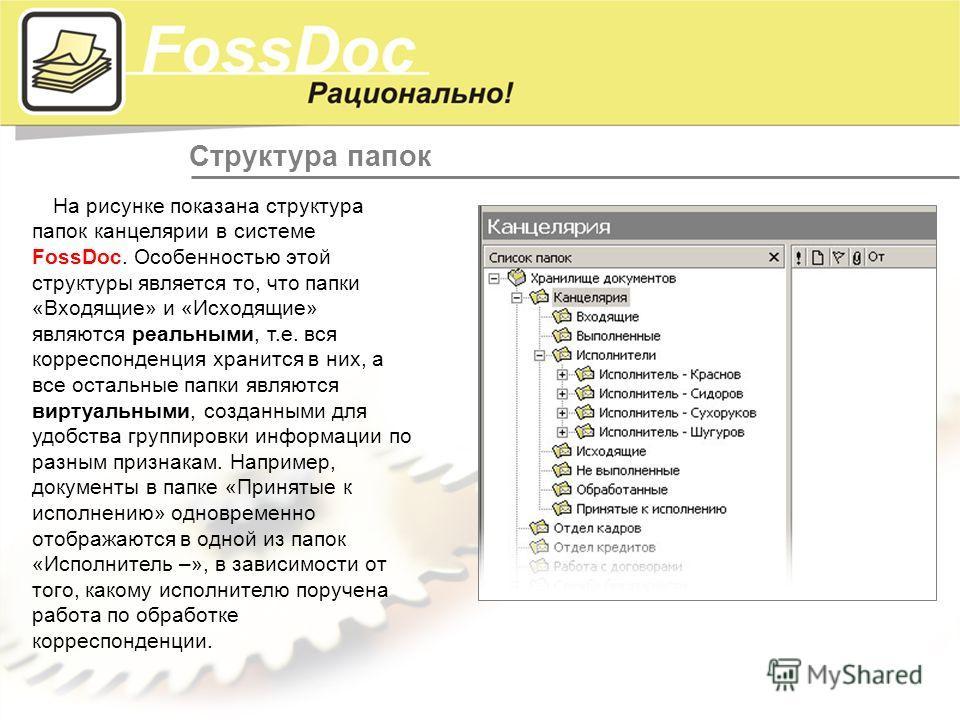 Структура папок На рисунке показана структура папок канцелярии в системе FossDoc. Особенностью этой структуры является то, что папки «Входящие» и «Исходящие» являются реальными, т.е. вся корреспонденция хранится в них, а все остальные папки являются