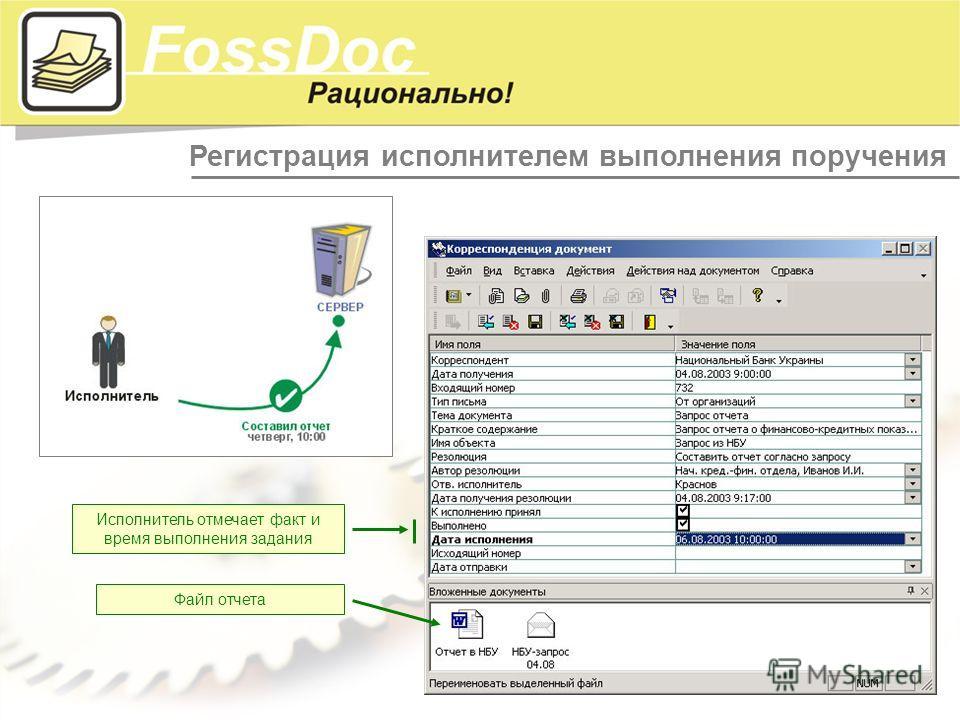 Регистрация исполнителем выполнения поручения Исполнитель отмечает факт и время выполнения задания Файл отчета