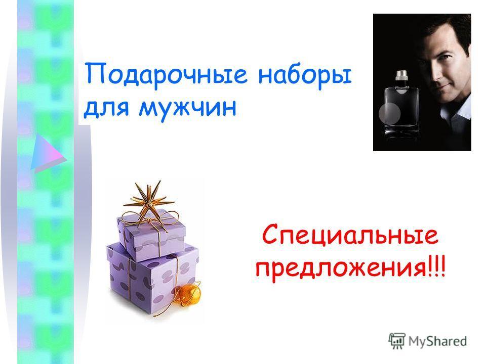Подарочные наборы для мужчин Специальные предложения!!!