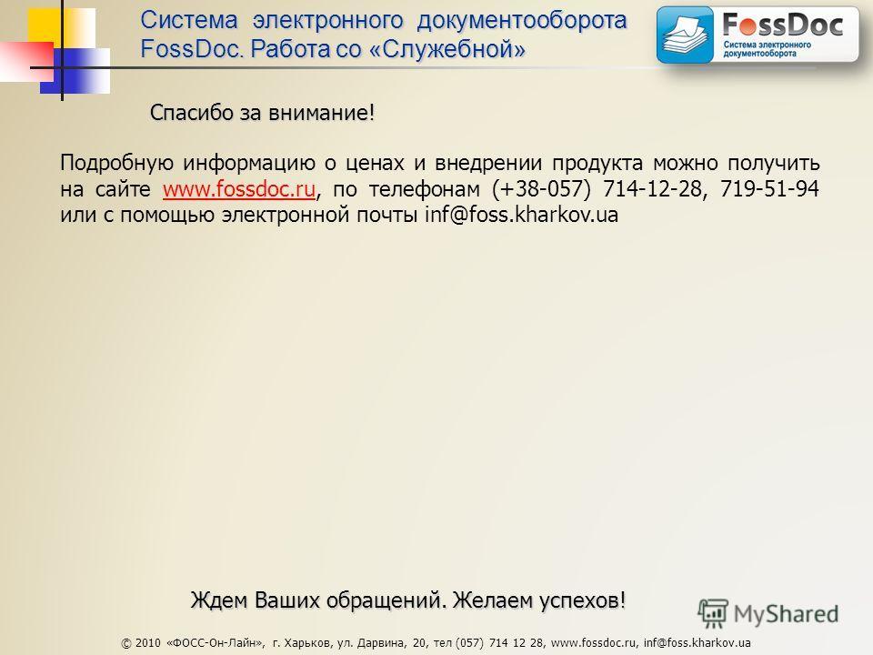 Спасибо за внимание! Подробную информацию о ценах и внедрении продукта можно получить на сайте www.fossdoc.ru, по телефонам (+38-057) 714-12-28, 719-51-94 или с помощью электронной почты inf@foss.kharkov.uawww.fossdoc.ru Ждем Ваших обращений. Желаем