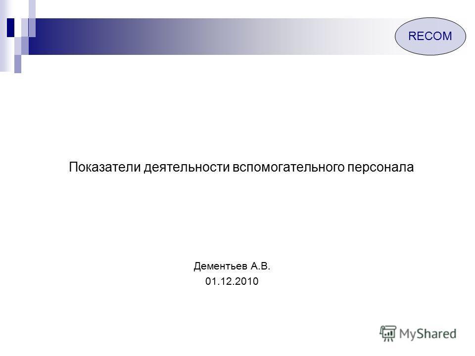 RECOM Показатели деятельности вспомогательного персонала Дементьев А.В. 01.12.2010