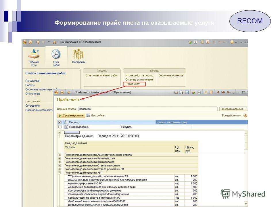 RECOM Формирование прайс листа на оказываемые услуги