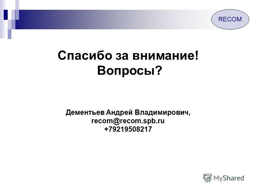 RECOM Спасибо за внимание! Вопросы? Дементьев Андрей Владимирович, recom@recom.spb.ru +79219508217
