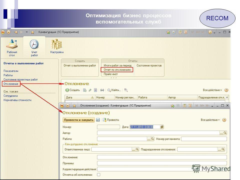 RECOM Оптимизация бизнес процессов вспомогательных служб