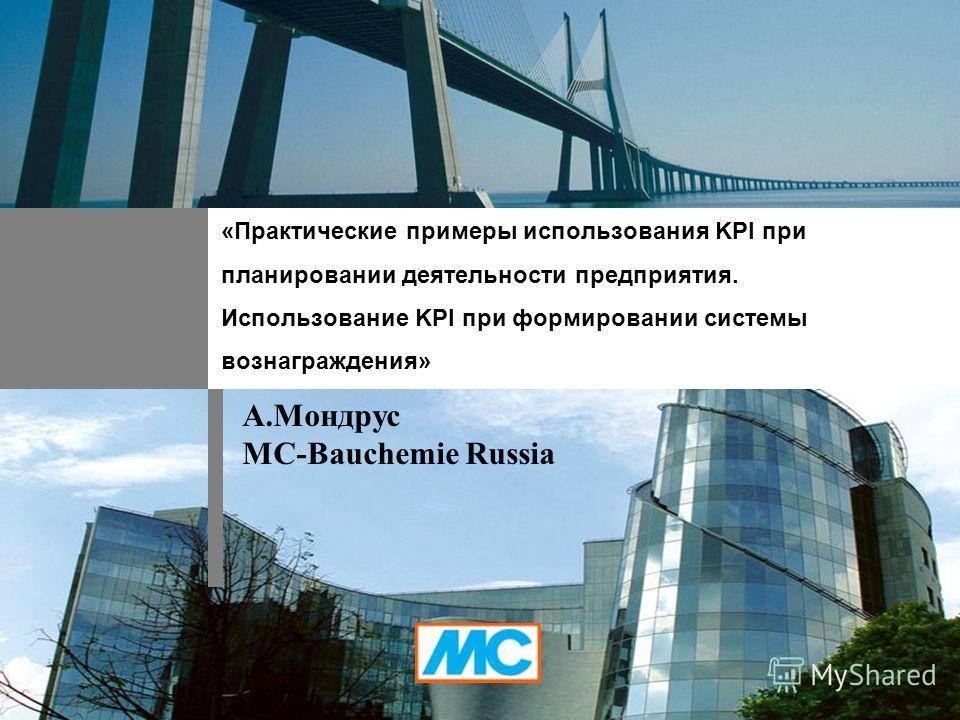 «Практические примеры использования KPI при планировании деятельности предприятия. Использование KPI при формировании системы вознаграждения» А.Мондрус MC-Bauchemie Russia