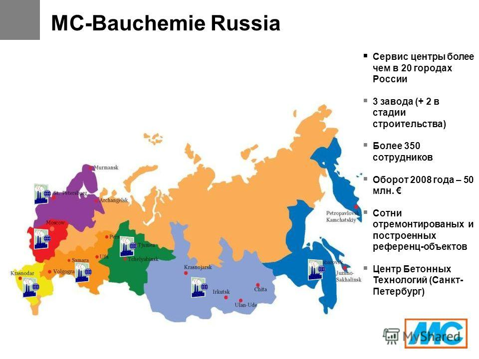 MC-Bauchemie Russia Сервис центры более чем в 20 городах России 3 завода (+ 2 в стадии строительства) Более 350 сотрудников Оборот 2008 года – 50 млн. Сотни отремонтированых и построенных референц-объектов Центр Бетонных Технологий (Санкт- Петербург)