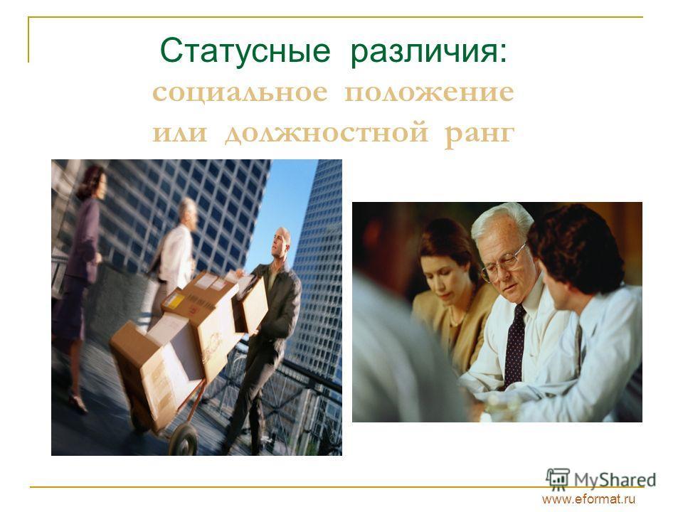 www.eformat.ru Статусные различия: социальное положение или должностной ранг