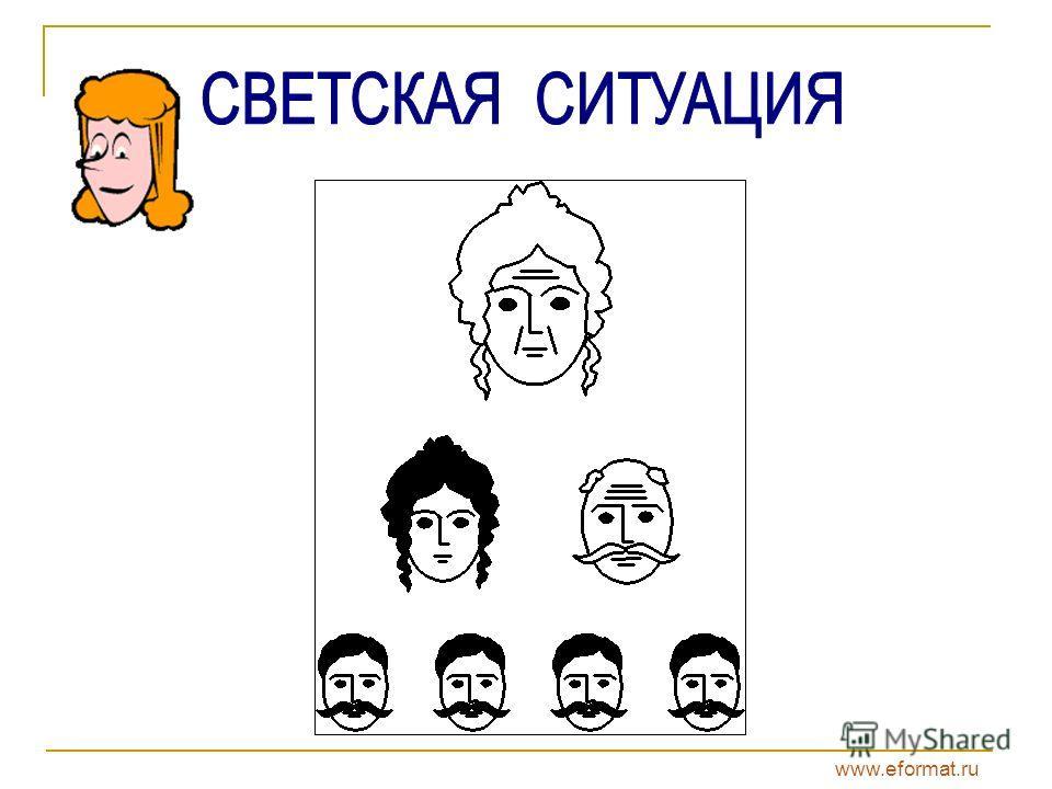 www.eformat.ru