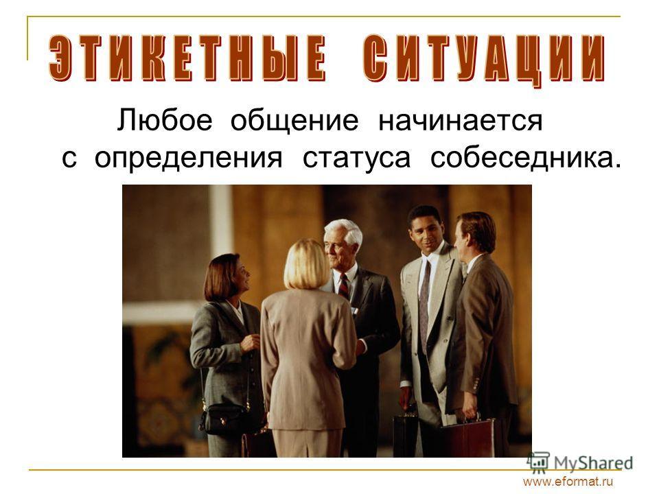 www.eformat.ru Любое общение начинается с определения статуса собеседника.
