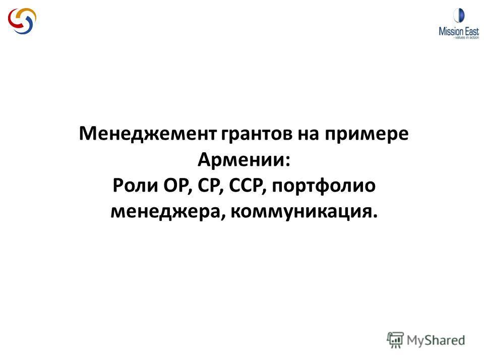 Менеджемент грантов на примере Армении: Роли ОР, СР, ССР, портфолио менеджера, коммуникация.