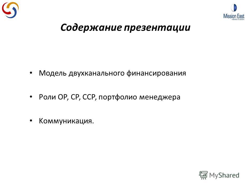 Содержание презентации Модель двухканального финансирования Роли ОР, СР, ССР, портфолио менеджера Kоммуникация.