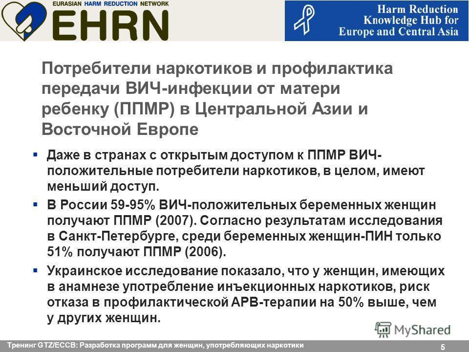 10.10.09 Seite 5 5 Потребители наркотиков и профилактика передачи ВИЧ-инфекции от матери ребенку (ППМР) в Центральной Азии и Восточной Европе Даже в странах с открытым доступом к ППМР ВИЧ- положительные потребители наркотиков, в целом, имеют меньший