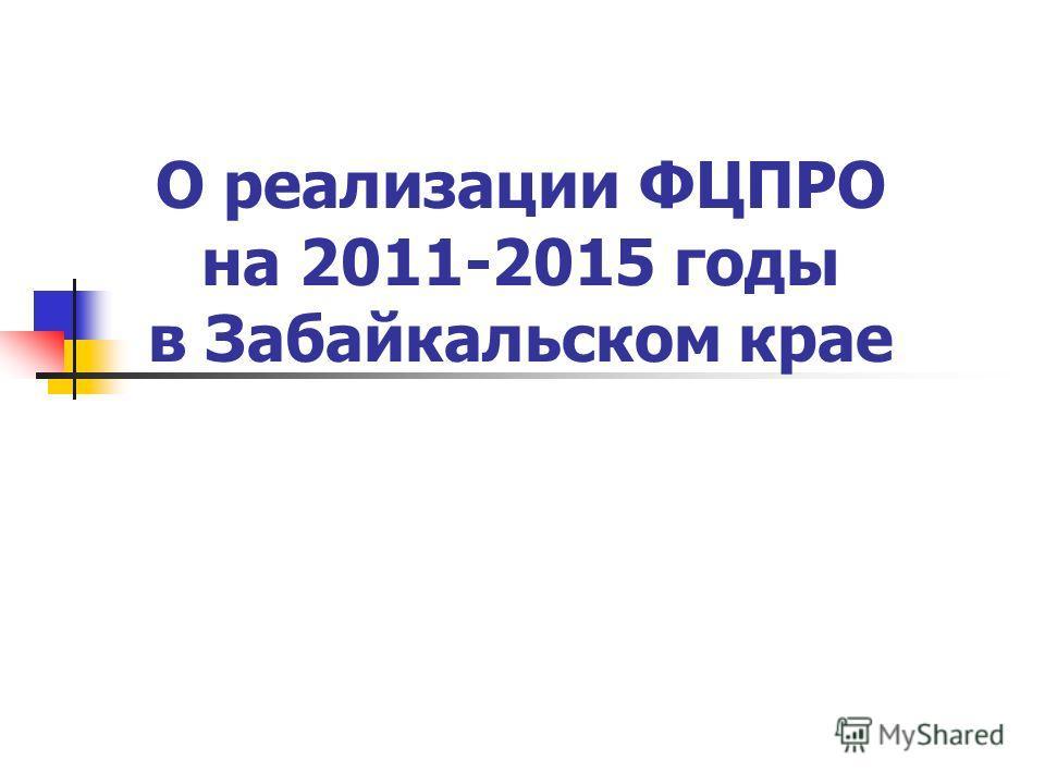 О реализации ФЦПРО на 2011-2015 годы в Забайкальском крае