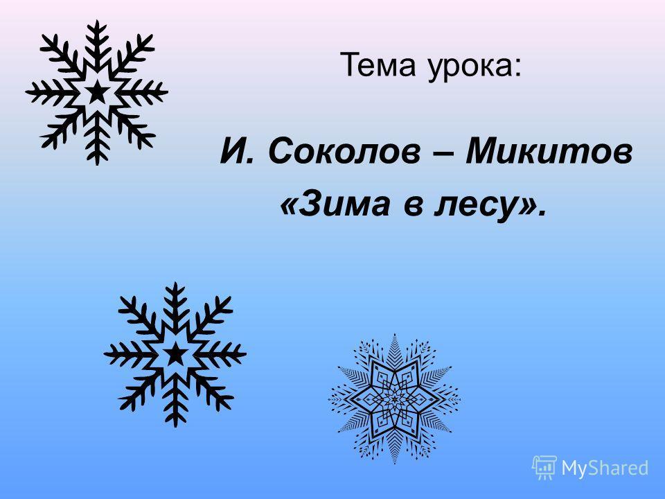И. Соколов – Микитов «Зима в лесу». Тема урока: