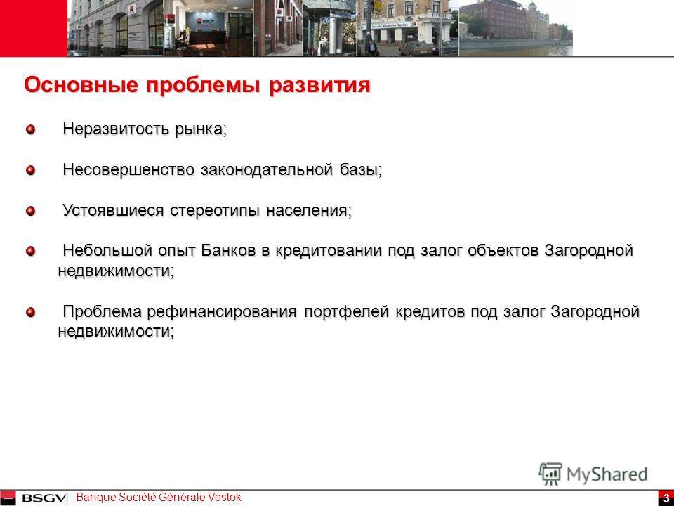 Banque Société Générale Vostok 3 Неразвитость рынка; Неразвитость рынка; Несовершенство законодательной базы; Несовершенство законодательной базы; Устоявшиеся стереотипы населения; Устоявшиеся стереотипы населения; Небольшой опыт Банков в кредитовани