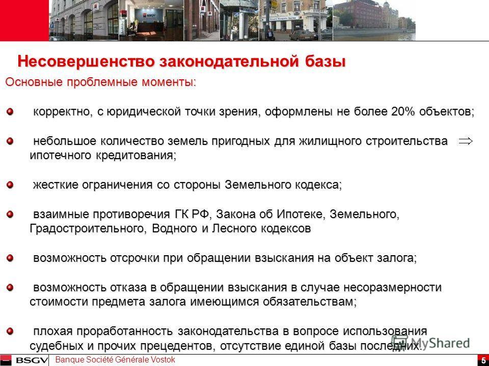 Banque Société Générale Vostok 5 Основные проблемные моменты: корректно, с юридической точки зрения, оформлены не более 20% объектов; корректно, с юридической точки зрения, оформлены не более 20% объектов; небольшое количество земель пригодных для жи