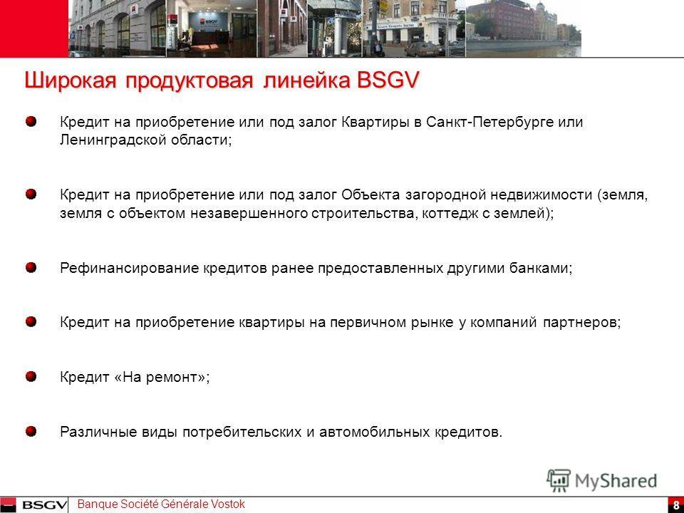 Banque Société Générale Vostok 8 Кредит на приобретение или под залог Квартиры в Санкт-Петербурге или Ленинградской области; Кредит на приобретение или под залог Объекта загородной недвижимости (земля, земля с объектом незавершенного строительства, к