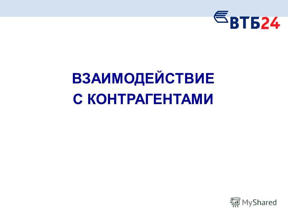 Презентационные материалы ВЗАИМОДЕЙСТВИЕ С КОНТРАГЕНТАМИ