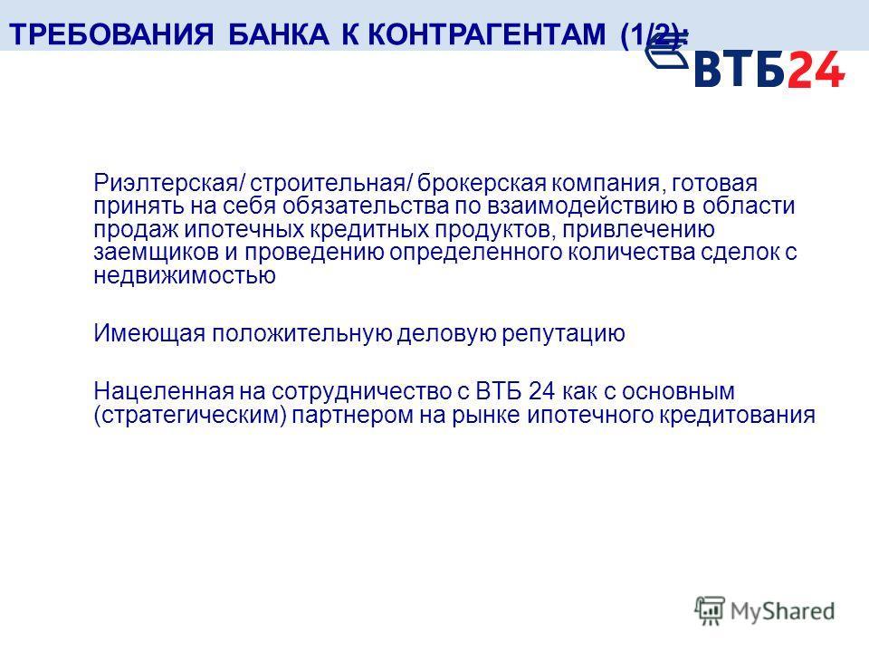 Презентационные материалы Риэлтерская/ строительная/ брокерская компания, готовая принять на себя обязательства по взаимодействию в области продаж ипотечных кредитных продуктов, привлечению заемщиков и проведению определенного количества сделок с нед