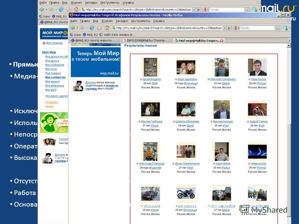 7 Модели продаж Прямые продажи Медиа-реклама Оптимизация прямых продаж Исключение затратного поиска контактов Использование поисковых систем для фильтрации целевой аудитории Непосредственный контакт с пользователем Оперативная обратная связь Высокая