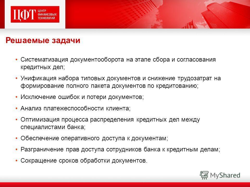 инструкции центрального банка