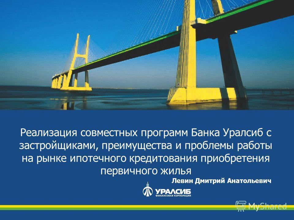 Новости Уралсиб Банк г Москва - Bankir Ru