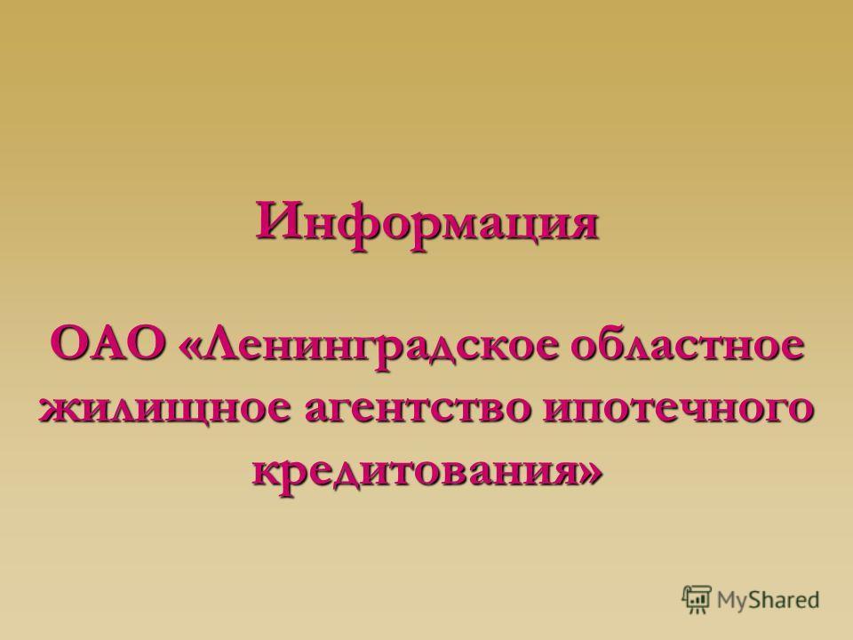 Информация ОАО «Ленинградское областное жилищное агентство ипотечного кредитования»