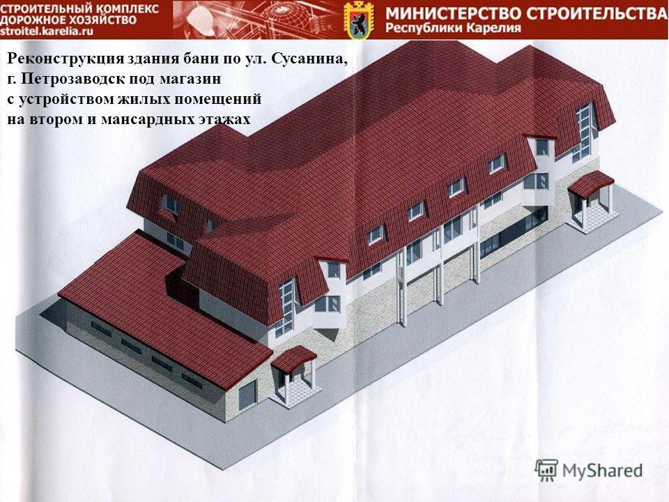 Реконструкция здания бани по ул. Сусанина, г. Петрозаводск под магазин с устройством жилых помещений на втором и мансардных этажах