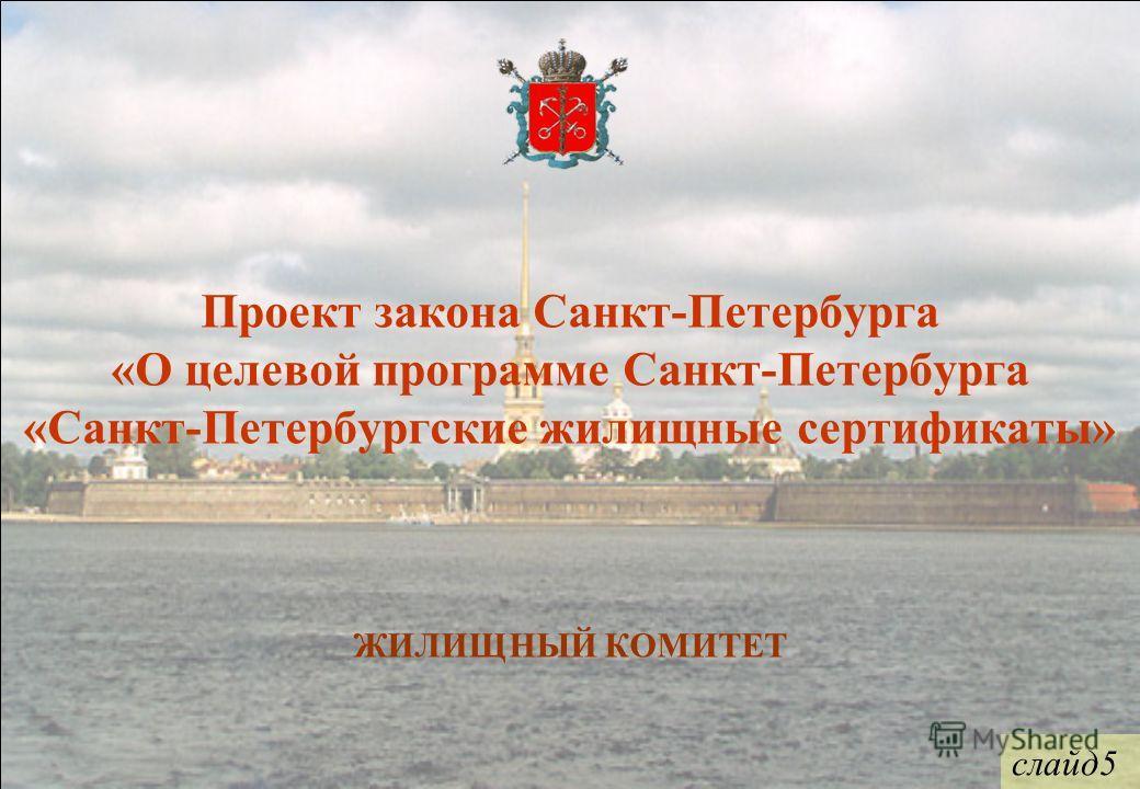 Проект закона Санкт-Петербурга «О целевой программе Санкт-Петербурга «Санкт-Петербургские жилищные сертификаты» ЖИЛИЩНЫЙ КОМИТЕТ слайд5