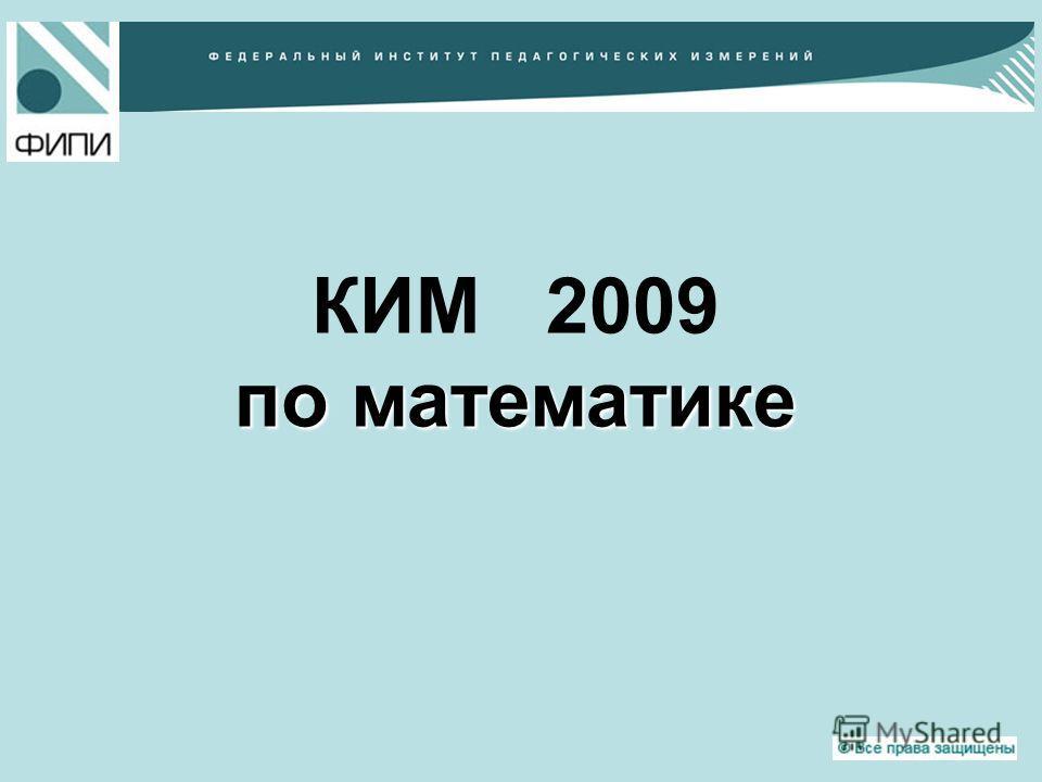 КИМ 2009 по математике