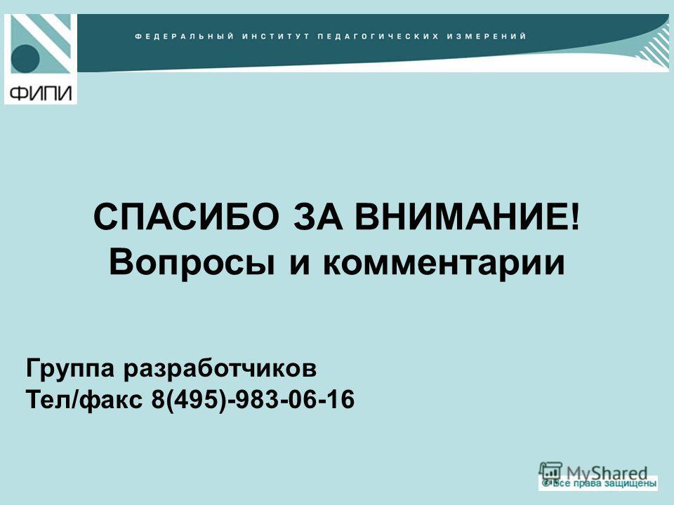 Группа разработчиков Тел/факс 8(495)-983-06-16 СПАСИБО ЗА ВНИМАНИЕ! Вопросы и комментарии