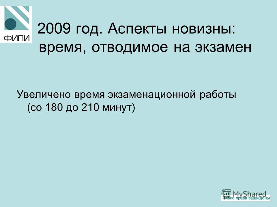 2009 год. Аспекты новизны: время, отводимое на экзамен Увеличено время экзаменационной работы (со 180 до 210 минут)