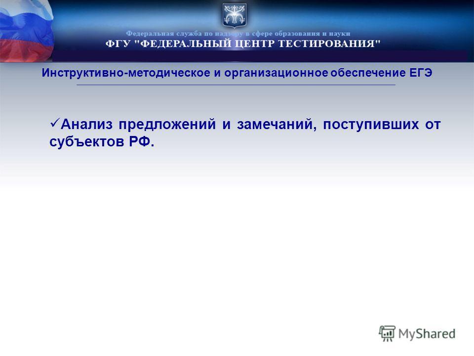 Инструктивно-методическое и организационное обеспечение ЕГЭ Анализ предложений и замечаний, поступивших от субъектов РФ.