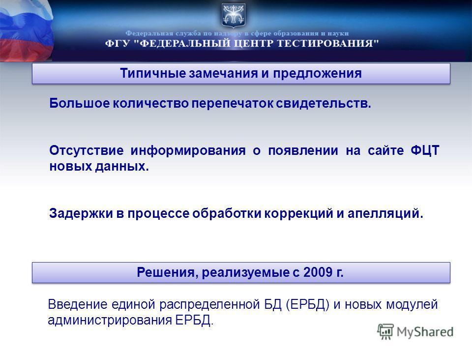 Большое количество перепечаток свидетельств. Отсутствие информирования о появлении на сайте ФЦТ новых данных. Задержки в процессе обработки коррекций и апелляций. Введение единой распределенной БД (ЕРБД) и новых модулей администрирования ЕРБД. Решени