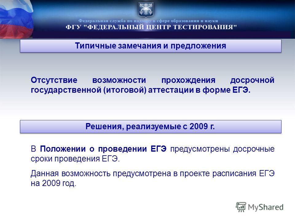 Отсутствие возможности прохождения досрочной государственной (итоговой) аттестации в форме ЕГЭ. В Положении о проведении ЕГЭ предусмотрены досрочные сроки проведения ЕГЭ. Данная возможность предусмотрена в проекте расписания ЕГЭ на 2009 год. Решения,