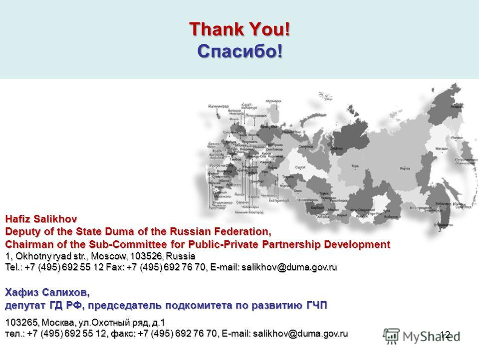 Thank You! Спасибо! Hafiz Salikhov Deputy of the State Duma of the Russian Federation, Chairman of the Sub-Committee for Public-Private Partnership Development 1, Okhotny ryad str., Moscow, 103526, Russia Tel.: +7 (495) 692 55 12 Fax: +7 (495) 692 76