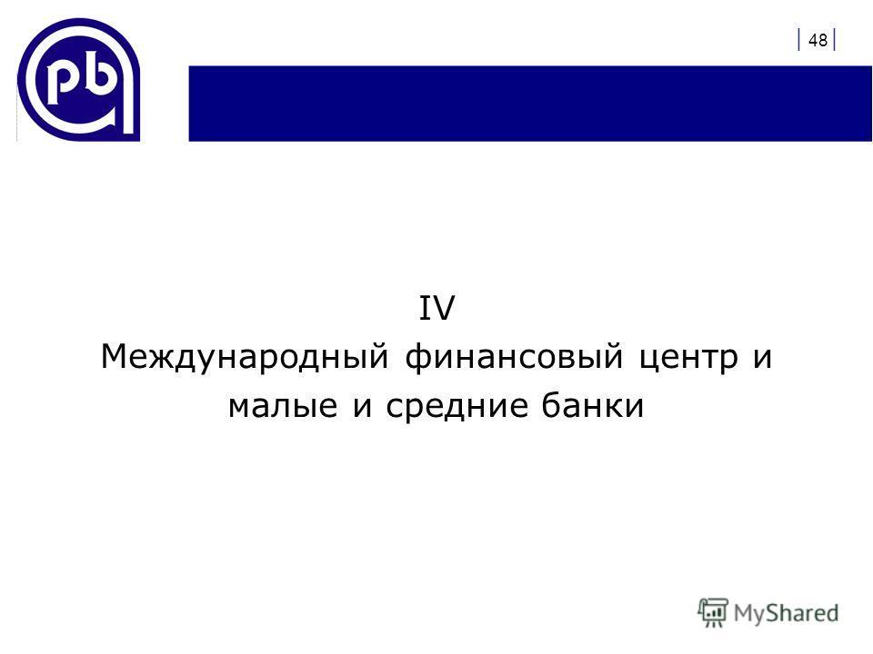 | 48 | IV Международный финансовый центр и малые и средние банки