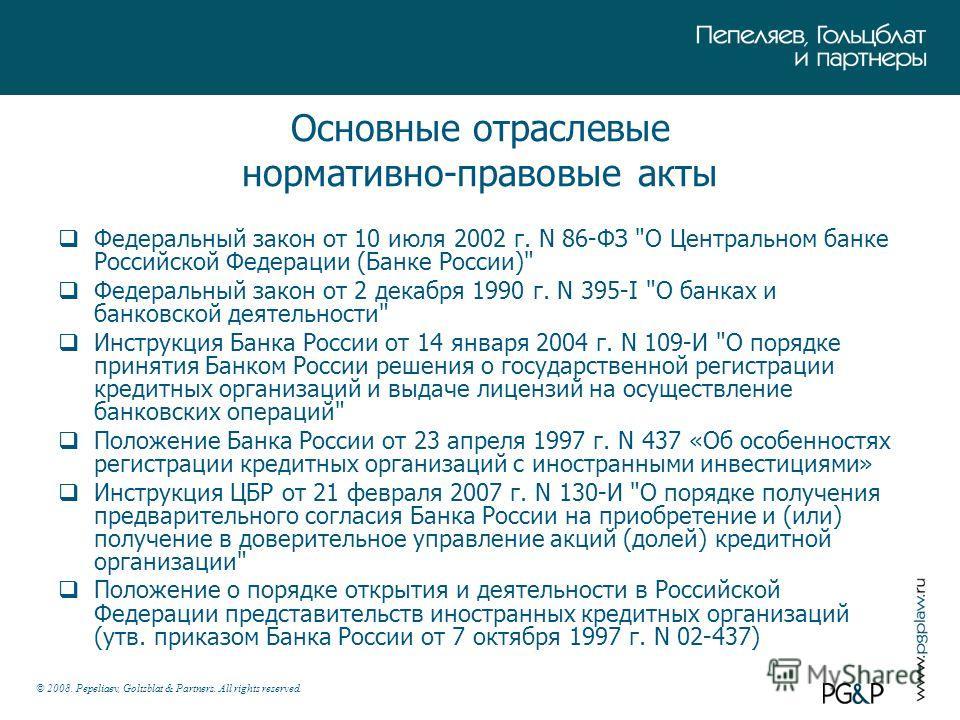 © 2008. Pepeliaev, Goltsblat & Partners. All rights reserved. Основные отраслевые нормативно-правовые акты Федеральный закон от 10 июля 2002 г. N 86-ФЗ