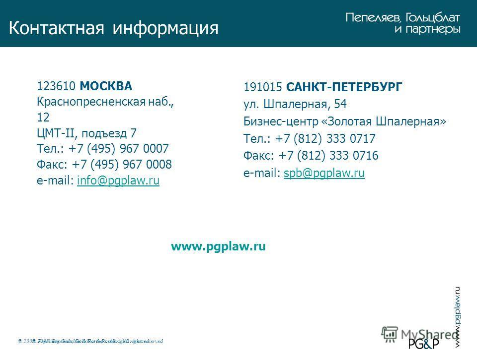 © 2008. Pepeliaev, Goltsblat & Partners. All rights reserved. www.pgplaw.ru 123610 МОСКВА Краснопресненская наб., 12 ЦМТ-II, подъезд 7 Тел.: +7 (495) 967 0007 Факс: +7 (495) 967 0008 e-mail: info@pgplaw.ruinfo@pgplaw.ru 191015 САНКТ-ПЕТЕРБУРГ ул. Шпа