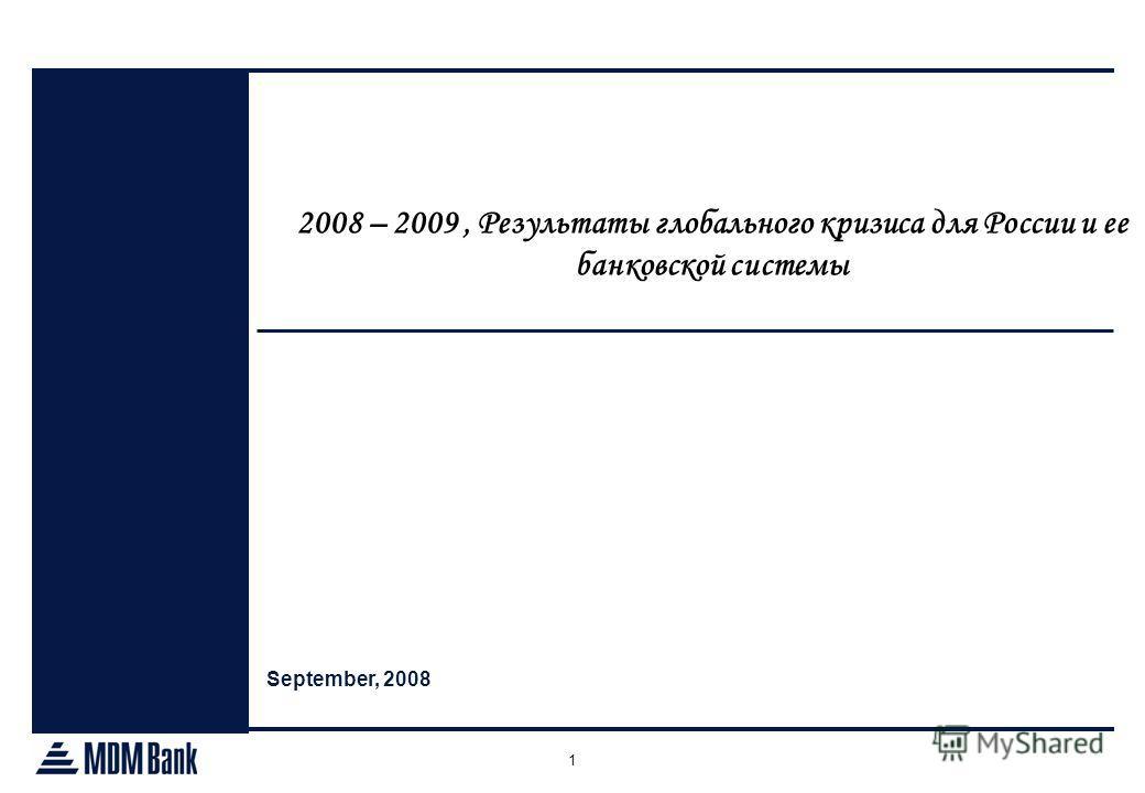1 September, 2008 2008 – 2009, Результаты глобального кризиса для России и ее банковской системы