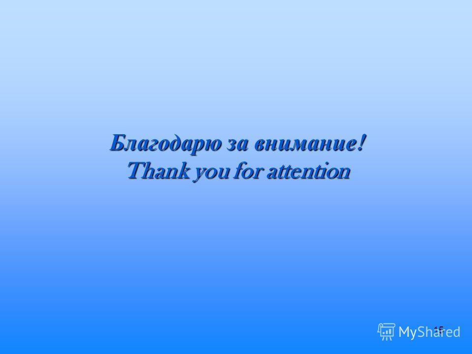 15 Благодарю за внимание ! Thank you for attention