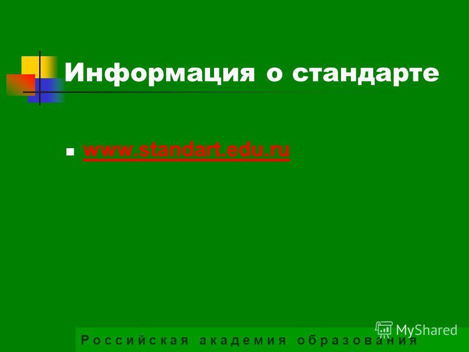 Информация о стандарте www.standart.edu.ru Р о с с и й с к а я а к а д е м и я о б р а з о в а н и я
