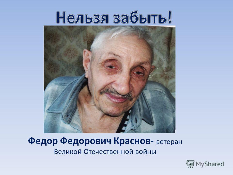 Федор Федорович Краснов- ветеран Великой Отечественной войны