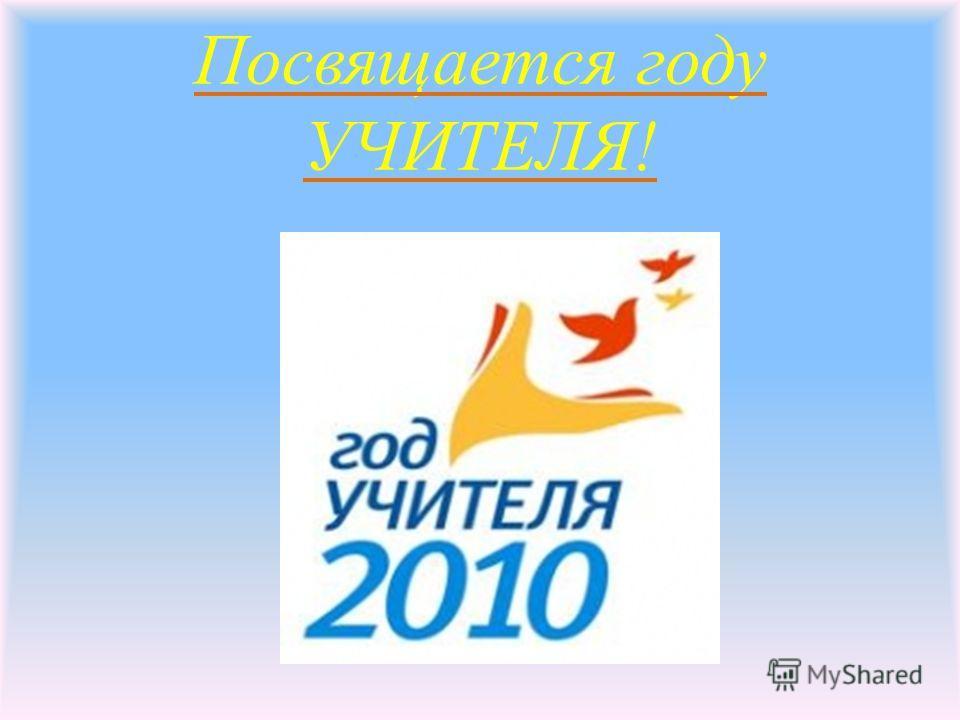 Посвящается году УЧИТЕЛЯ!